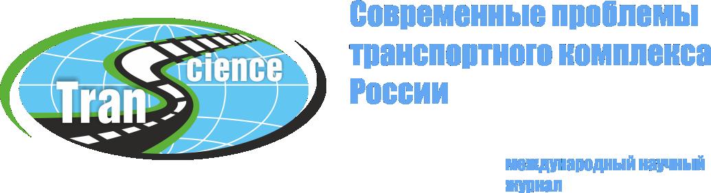 Современные проблемы транспортного комплекса России